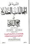 ibnHajar